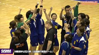 2017えひめ国体 三重県 vs 石川県 ハンドボール成年女子準々決勝