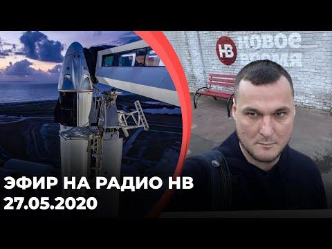 Эфир на радио НВ 27.05.2020
