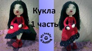 Вязаная кукла на проволочном каркасе, 1 часть. Амигуруми вязание крючком