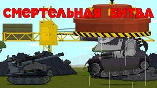 СМЕРТЕЛЬНАЯ БИТВА мультики про танки