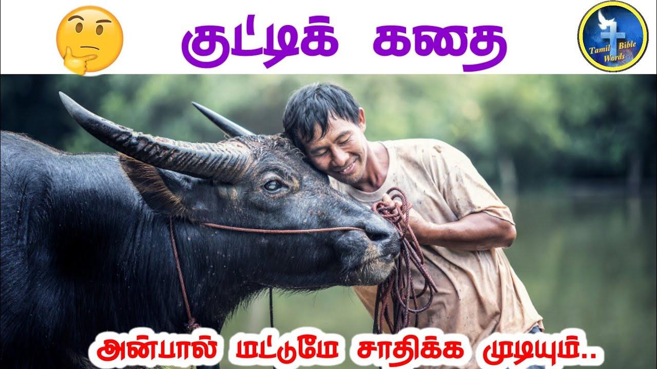 வராத மாடு கதை   Thought for the day   இன்றைய சிந்தனை   Motivational story in tamil