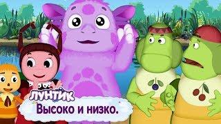 Высоко и низко ☀️ Лунтик ☀️ Сборник мультфильмов 2018
