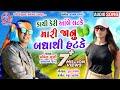 Kaci Keri Abe Latake Mari Janu Badhathi Hatake  Pravin Luni  New Gujarati Song 2020   Radhe Digital