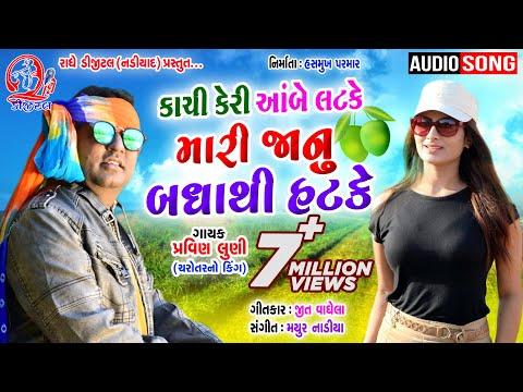 Kaci Keri Abe Latake Mari Janu Badhathi Hatake  Pravin Luni  New Gujarati Song 2019 | Radhe Digital