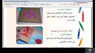 طباعة زخارف هندسية وحل تقويم الوحدة الرابعة الصف الثاني الابتدائي Youtube