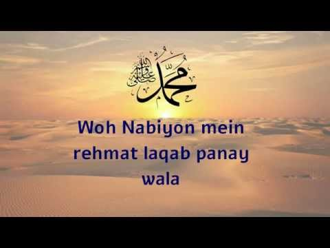 WO NABIYON MEIN REHMAT LAQAB PANE WALA  with Poetry/Lyrics