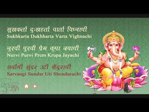 Sukhkarta dukhharta lyrics Aarti| Ganesh Aarti | jai dev jai Dev mangalmurti| jai Ganesh