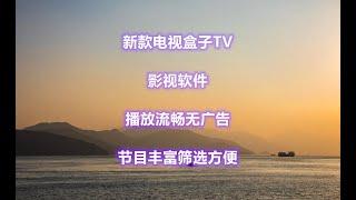 新款电视盒子TV影视软件,播放流畅无广告,节目丰富筛选方便