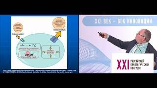 Механизмы резистентности опухолей к терапии