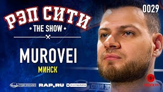 РЭП СИТИ | THE SHOW - MUROVEI (0029)