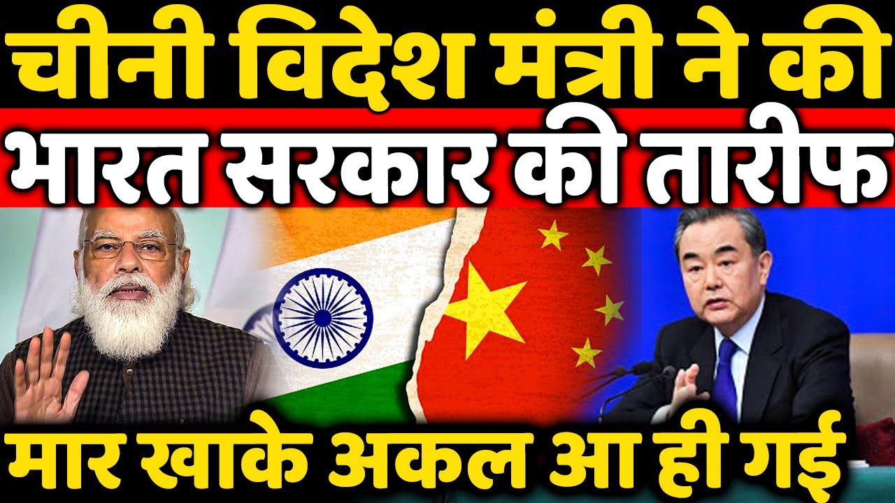 China Foreign Minister Praise India And Said India China Must Work Together To Fight Foreign power ?