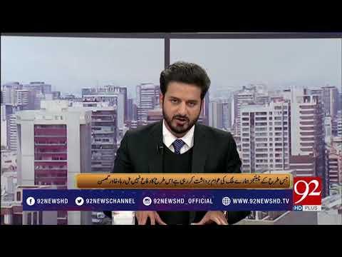 Bakhabar Subh - 24 January 2018 - 92NewsHDPlus