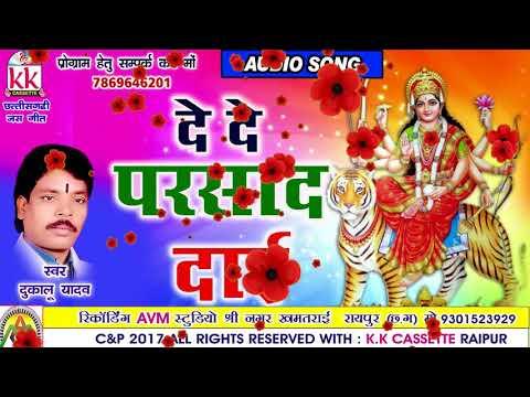 Dukalu Yadav-chhattisgarhi jas geet - de de parshad dai -hit cg bhakti song-HD video 2017AVMSTUDIO