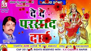 Dukalu Yadav-chhattisgarhi jas geet - de de parshad dai -hit cg bhakti song-HD video 2017AVMSTUDIO