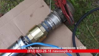 видео Скважинный насос Grundfos, насосы для скважин Грундфос