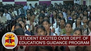 Special News : Students excited over Dept. of Education's Guidance Program | Thanthi TV