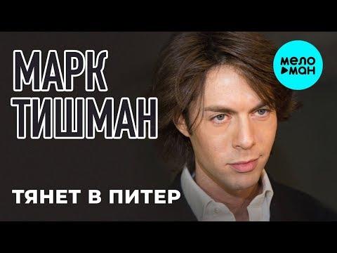 Марк Тишман - Тянет в Питер Single
