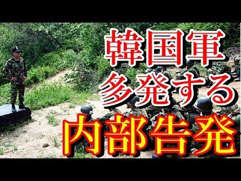 【韓国軍内部事情】兵士の内部告発…軍 政府も統制できず!