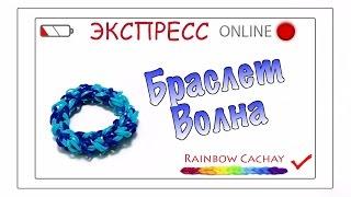 Браслет Волна. Плетение из резинок rainbow loom bands. Трансляция канала Rainbow cachay!