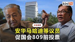 不信慕尤丁仍获多数   安华马哈迪等促国会809前投票