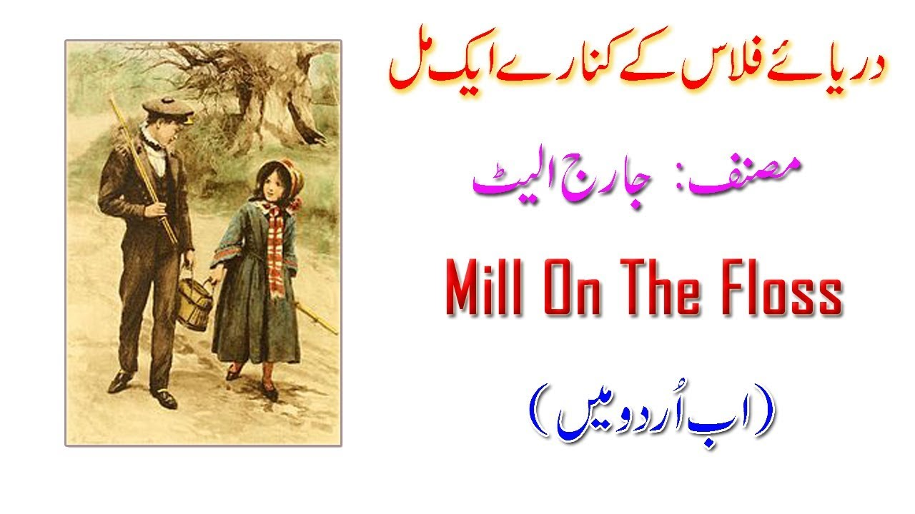 mill on the floss summary in urdu