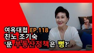 [여옥대첩 EP 118-2] 친노 조기숙 '문 부동산정…
