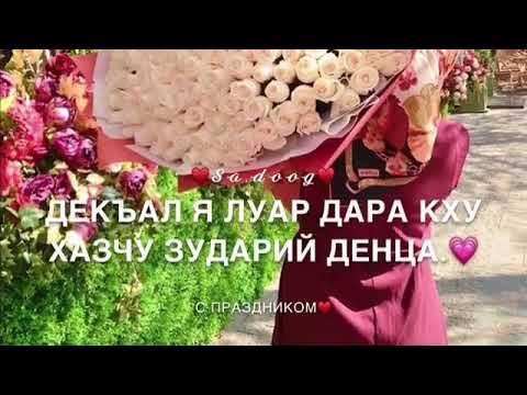 Чеченская песня на день женщины