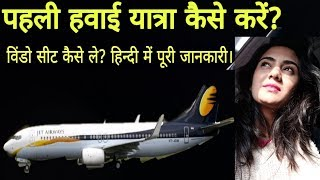 How to Travel in Flight for the First Time in India Full Video Details in Hindi