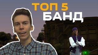 SAMP ТОП 5 САМЫХ КРУТЫХ БАНД