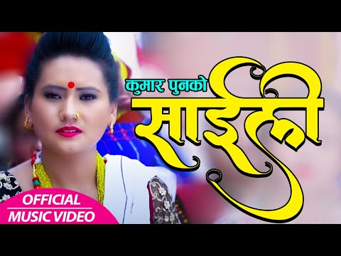 Bima Kumari Dura & Kumar Pun's Sailee || साइली || Full Video ||Feat. Ranjeeta Gurung & Bishal Gurung