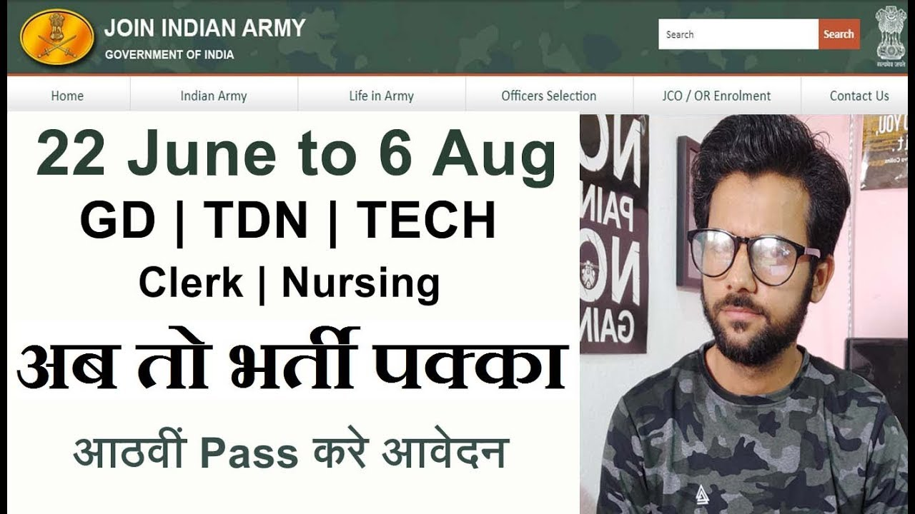 10th pass indian army latest job join indian army open rally