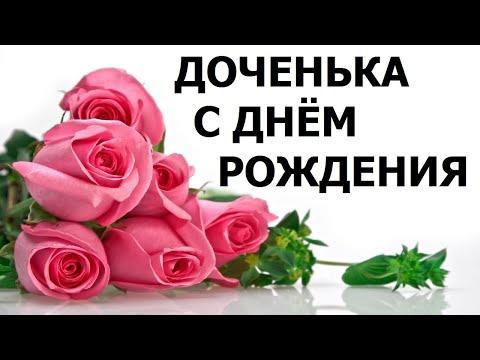С ДНЁМ РОЖДЕНИЯ  ДОЧЕНЬКА !!!