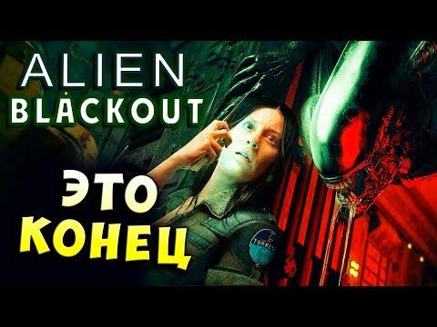 ЧУЖОЙ УЖЕ РЯДОМ! ОТСЮДА НЕ СБЕЖАТЬ! Alien Blackout (Чужой Отключение) хоррор прохождение #2