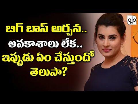 Actress Archana Struggles | Bigg Boss | Tollywood Latest Updates | Telugu News | Alo TV Channel