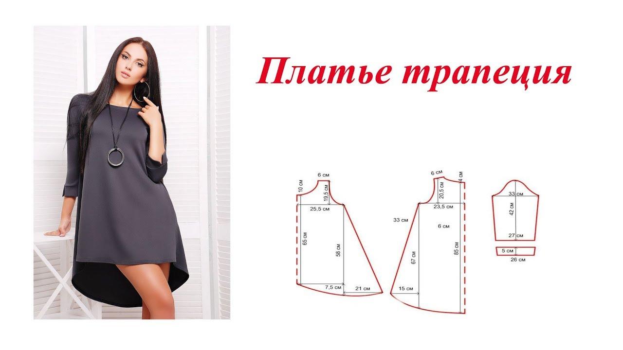 be323527a9e Платье трапеция. Построение чертежа - YouTube