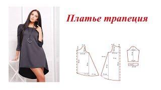 Платье трапеция. Построение чертежа(, 2017-11-11T21:41:59.000Z)