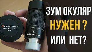 видео Выбираем окуляры для телескопа