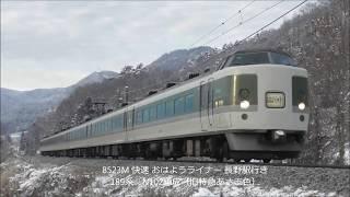 ダイヤ改正までカウントダウンのE257系&189系快速電車!2019.1.10 JR篠ノ井線 光panasd 1105