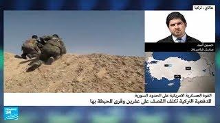 الجيش التركي يشن ضربات على مواقع وحدات حماية الشعب الكردية في سوريا