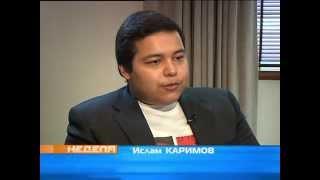 Принц Азии: интервью Ислама Каримова младшего — «Неделя» с Марианной Максимовской, 21.06.2014