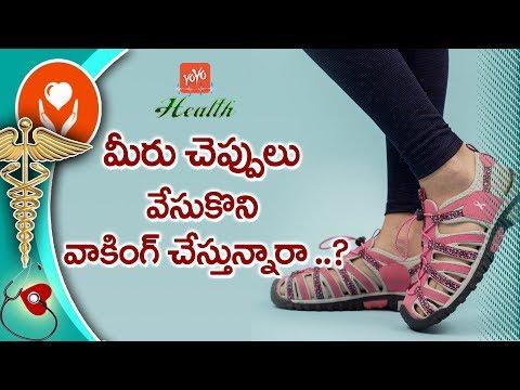 చెప్పులతో వాకింగ్ చేస్తున్నారా? | Benefits Of Barefoot Walk | Health Tips In Telugu | YOYO TV Health