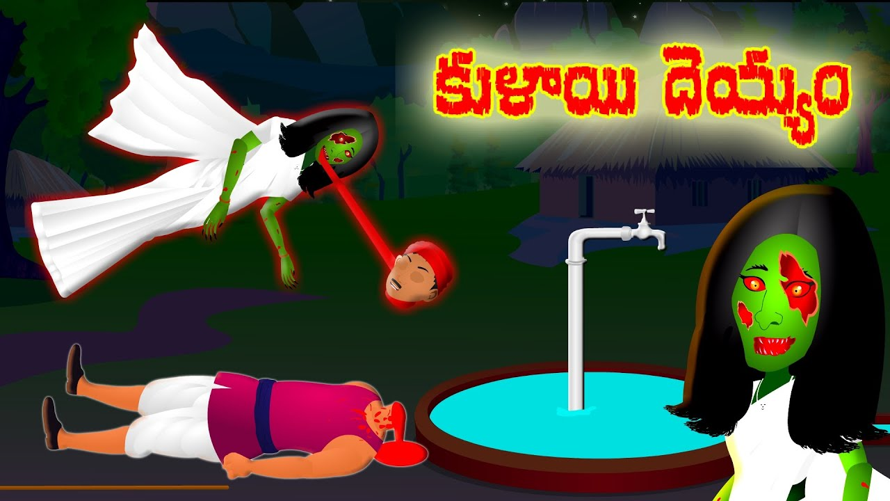 కుళాయి దెయ్యం|| Tap Ghost || Telugu Stories | Ghost Gtories | Magical Stories Telugu