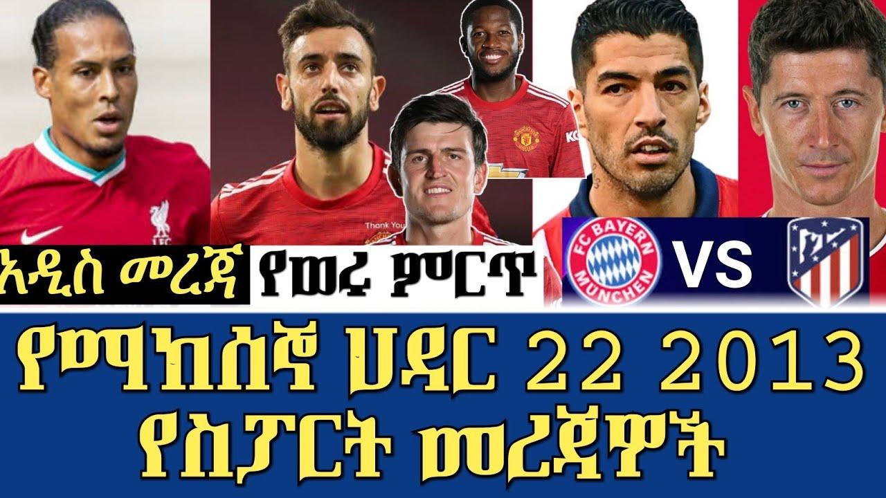 የማክሰኞ ስፖርት ዜና ህዳር 22|Ethiopian sport news|Asham Sport|