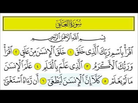 سورة العلق Surah Al-Alaq - Children Memorise - kids Learning quran by Minchawi