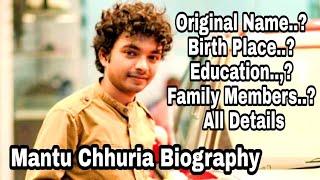 Mantu Chhuria Biography, Original Name, Birth Place, All Details ||PL ENTERTAINMENT