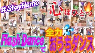 【おうちダンス】おうち時間にフラッシュダンスチャレンジ!! #StayHome