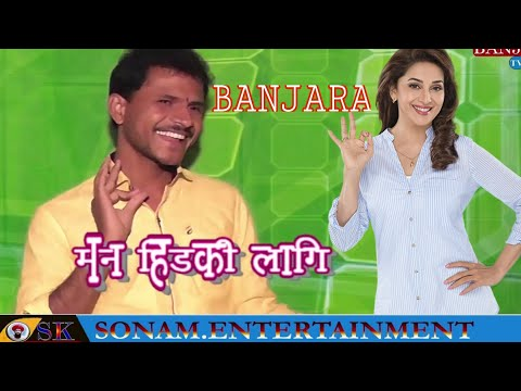 मन हिड़की लागि ।। Banjara New Dj Song ।। Banjar Super new Song hidaki lagi. Sk Banajra Tv