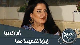 الشيف غادة في في زيارة للسيدة  مها