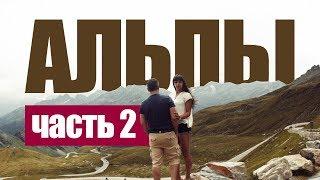 По Альпам на авто - часть 2 | #Европа - #Альпы