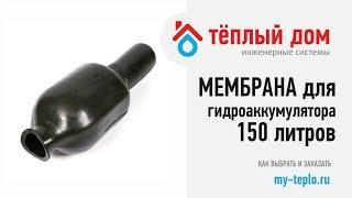 Мембрана для гидроаккумулятора 150 литров: купить и не ошибиться